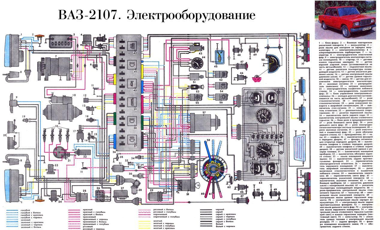 схема инжектор электронная ваз 2107